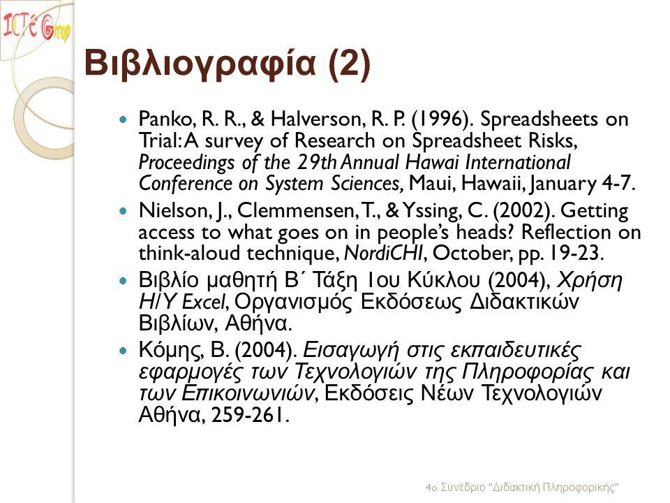 4o Συνέδριο Διδακτική Πληροφορικής Βιβλιογραφία (2) Panko, R.