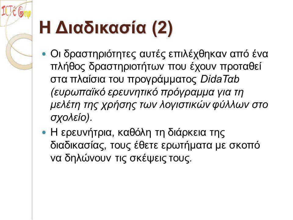 Η Διαδικασία (2) Οι δραστηριότητες αυτές επιλέχθηκαν από ένα πλήθος δραστηριοτήτων που έχουν προταθεί στα πλαίσια του προγράμματος DidaΤαb (ευρωπαϊκό