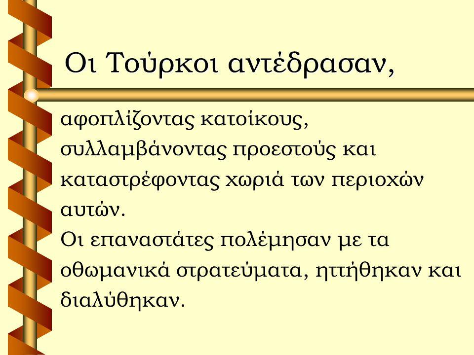 Αρχηγός της επανάστασης ο Εμμανουήλ Παππάς. Έχοντας όπλα, ξεκινά από την Κωνσταντινού- πολη προς το Άγιο Όρος. Σε γενική συνέλευση ανακηρύχτηκε ¨αρχηγ