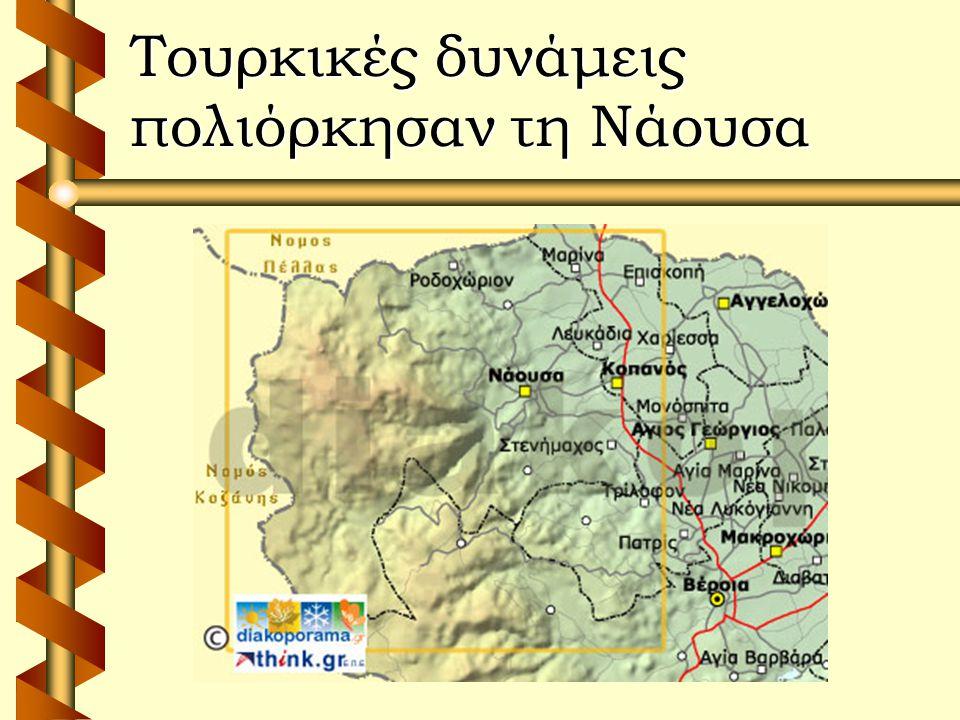 Οι Τούρκοι αντέδρασαν, αφοπλίζοντας κατοίκους, συλλαμβάνοντας προεστούς και καταστρέφοντας χωριά των περιοχών αυτών. Οι επαναστάτες πολέμησαν με τα οθ
