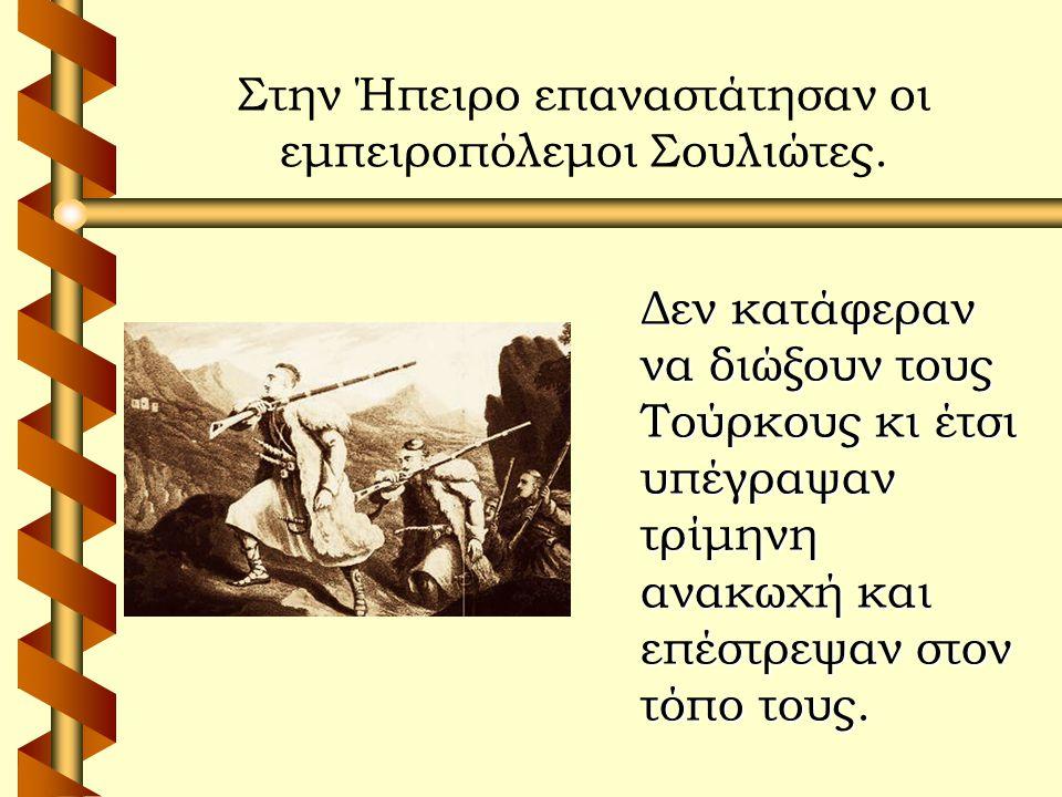 Τσάμης Καρατάσος και Ζαφειράκης Λογοθέτης Ζαφειράκης Λογοθέτης