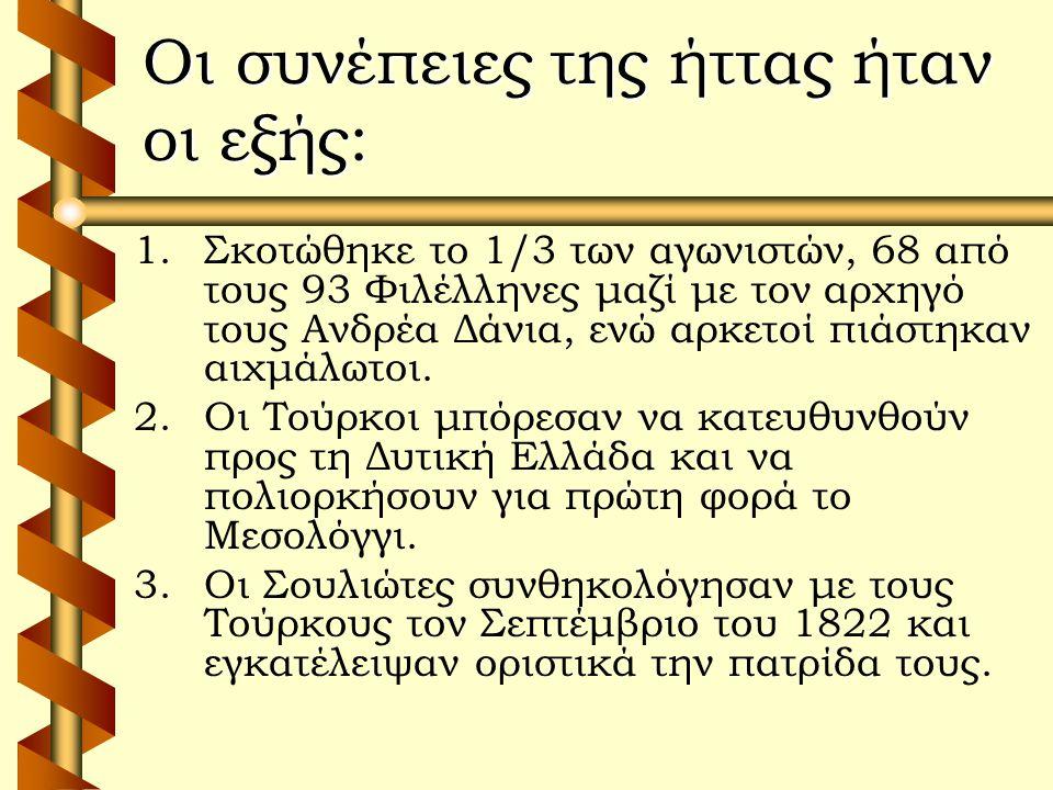 Όμως ο Οθωμανικός στρατός ήταν πολυάριθμος και οι ελληνικές δυνάμεις, χωρίς να έχουν την απαιτούμενη οργάνωση, νικήθηκαν στη μάχη του Πέτα στις 4 Ιουλ