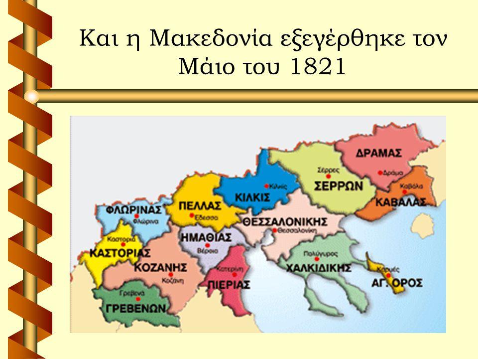 Η Θεσσαλία εξεγέρθηκε το Μάιο του 1821 Μαχμούτ Πασάς ή Δράμαλης