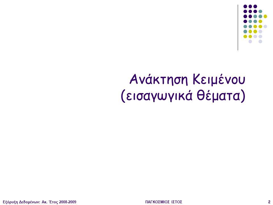 Εξόρυξη Δεδομένων: Ακ. Έτος 2008-2009ΠΑΓΚΟΣΜΙΟΣ ΙΣΤΟΣ2 Ανάκτηση Κειμένου (εισαγωγικά θέματα)