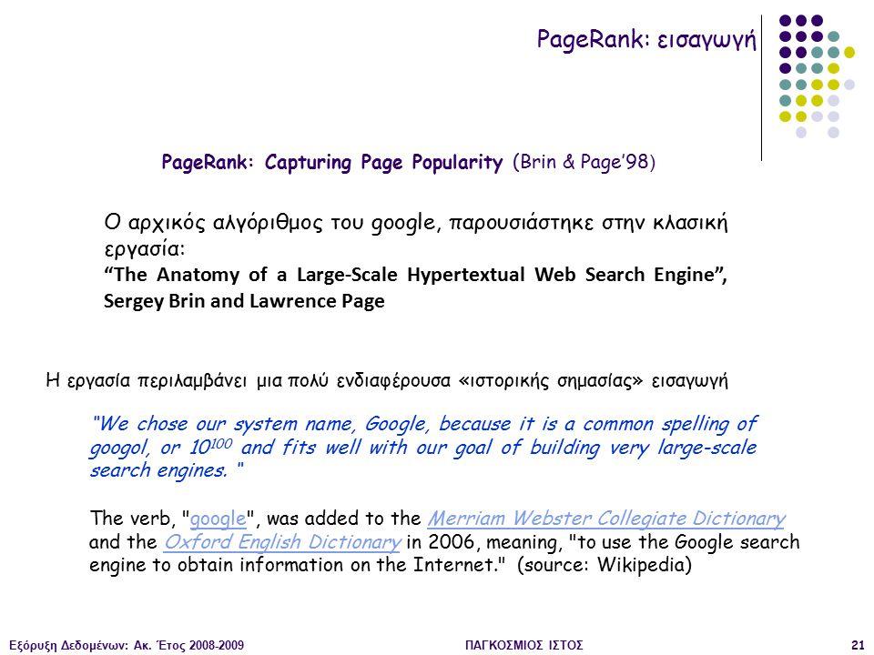 Εξόρυξη Δεδομένων: Ακ. Έτος 2008-2009ΠΑΓΚΟΣΜΙΟΣ ΙΣΤΟΣ21 PageRank: Capturing Page Popularity (Brin & Page'98 ) PageRank: εισαγωγή Ο αρχικός αλγόριθμος