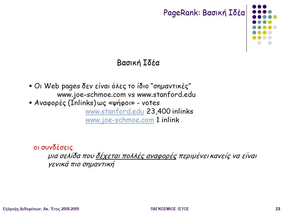 """Εξόρυξη Δεδομένων: Ακ. Έτος 2008-2009ΠΑΓΚΟΣΜΙΟΣ ΙΣΤΟΣ23 PageRank: Βασική Ιδέα Βασική Ιδέα  Οι Web pages δεν είναι όλες το ίδιο """"σημαντικές"""" www.joe-s"""