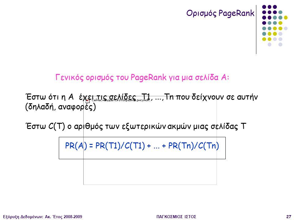 Εξόρυξη Δεδομένων: Ακ. Έτος 2008-2009ΠΑΓΚΟΣΜΙΟΣ ΙΣΤΟΣ27 Ορισμός PageRank Γενικός ορισμός του PageRank για μια σελίδα Α: Έστω ότι η A έχει τις σελίδες