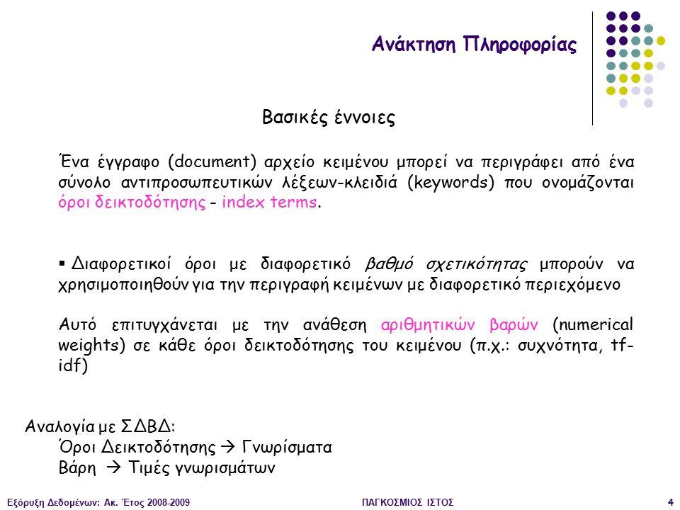 Εξόρυξη Δεδομένων: Ακ. Έτος 2008-2009ΠΑΓΚΟΣΜΙΟΣ ΙΣΤΟΣ4 Ανάκτηση Πληροφορίας Βασικές έννοιες Ένα έγγραφο (document) αρχείο κειμένου μπορεί να περιγράφε