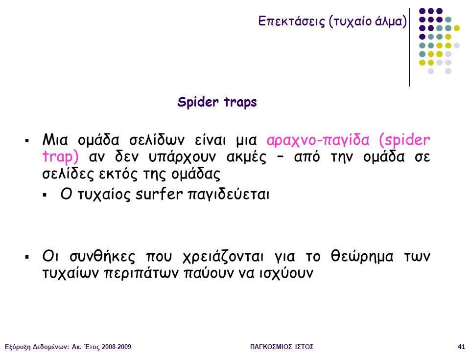 Εξόρυξη Δεδομένων: Ακ. Έτος 2008-2009ΠΑΓΚΟΣΜΙΟΣ ΙΣΤΟΣ41  Μια ομάδα σελίδων είναι μια αραχνο-παγίδα (spider trap) αν δεν υπάρχουν ακμές – από την ομάδ