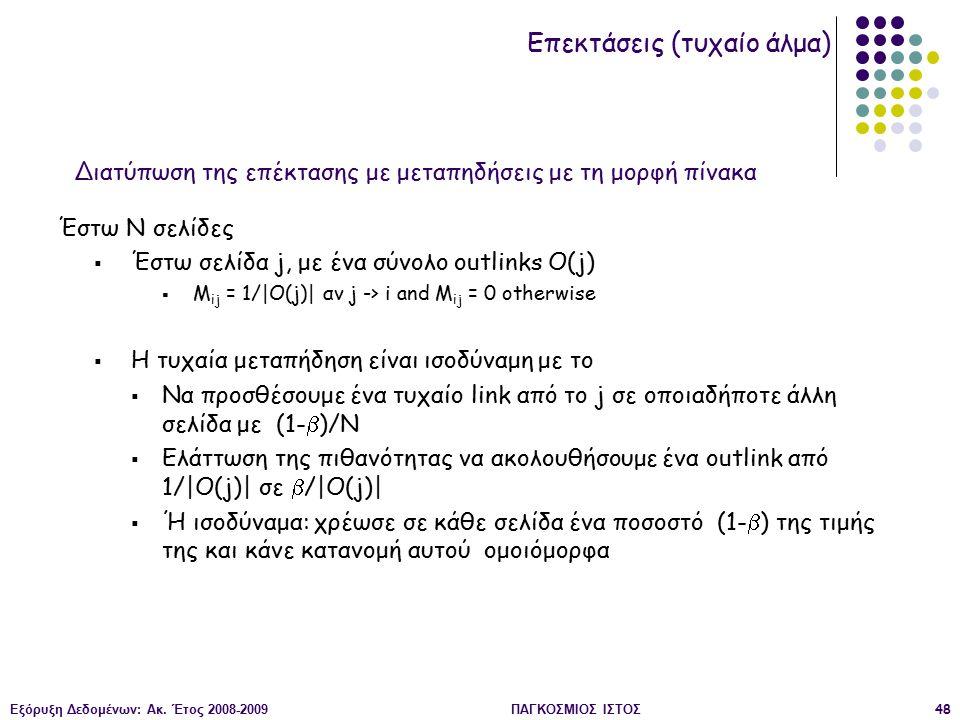 Εξόρυξη Δεδομένων: Ακ. Έτος 2008-2009ΠΑΓΚΟΣΜΙΟΣ ΙΣΤΟΣ48 Έστω Ν σελίδες  Έστω σελίδα j, με ένα σύνολο outlinks O(j)  M ij = 1/|O(j)| αν j -> i and M