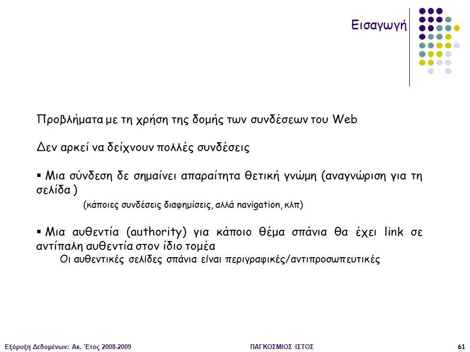 Εξόρυξη Δεδομένων: Ακ. Έτος 2008-2009ΠΑΓΚΟΣΜΙΟΣ ΙΣΤΟΣ61 Εισαγωγή Προβλήματα με τη χρήση της δομής των συνδέσεων του Web Δεν αρκεί να δείχνουν πολλές σ