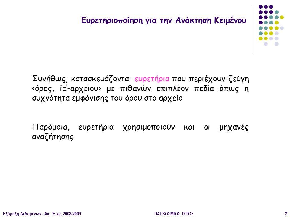 Εξόρυξη Δεδομένων: Ακ. Έτος 2008-2009ΠΑΓΚΟΣΜΙΟΣ ΙΣΤΟΣ7 Ευρετηριοποίηση για την Ανάκτηση Κειμένου Συνήθως, κατασκευάζονται ευρετήρια που περιέχουν ζεύγ