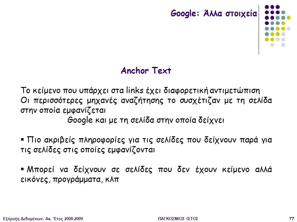 Εξόρυξη Δεδομένων: Ακ. Έτος 2008-2009ΠΑΓΚΟΣΜΙΟΣ ΙΣΤΟΣ77 Google: Άλλα στοιχεία Anchor Text Το κείμενο που υπάρχει στα links έχει διαφορετική αντιμετώπι