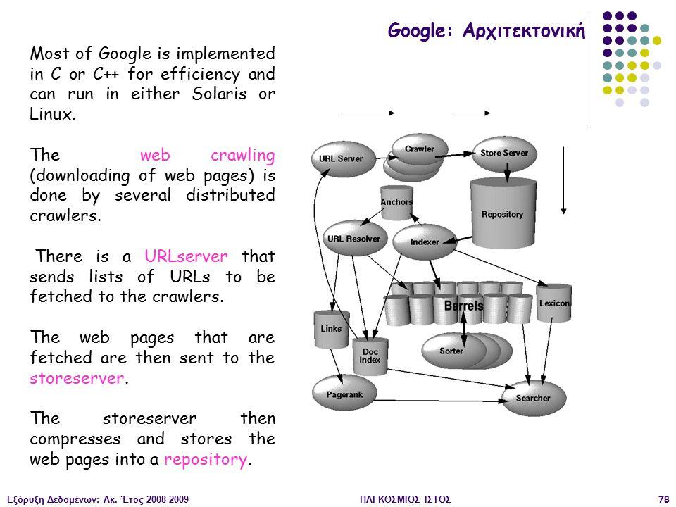 Εξόρυξη Δεδομένων: Ακ. Έτος 2008-2009ΠΑΓΚΟΣΜΙΟΣ ΙΣΤΟΣ78 Google: Αρχιτεκτονική Most of Google is implemented in C or C++ for efficiency and can run in