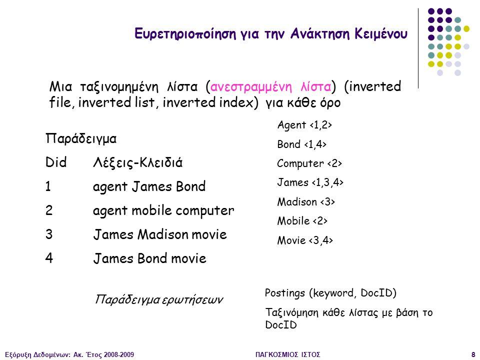 Εξόρυξη Δεδομένων: Ακ. Έτος 2008-2009ΠΑΓΚΟΣΜΙΟΣ ΙΣΤΟΣ8 Ευρετηριοποίηση για την Ανάκτηση Κειμένου Παράδειγμα Did Λέξεις-Κλειδιά 1agent James Bond 2agen