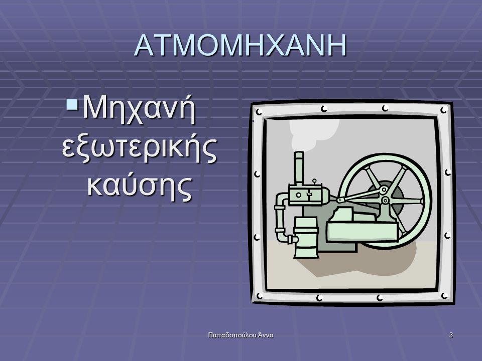 Παπαδοπούλου Άννα2 ΜΗΧΑΝΗ ΒΙΟΜΗΧΑΝΙΚΗ ΕΠΑΝΑΣΤΑΣΗ  Μηχανή θεωρείται κάθε μέσο που χρησιμεύει αποκλειστικά για την αύξηση ή αντικατάσταση της δύναμης τ