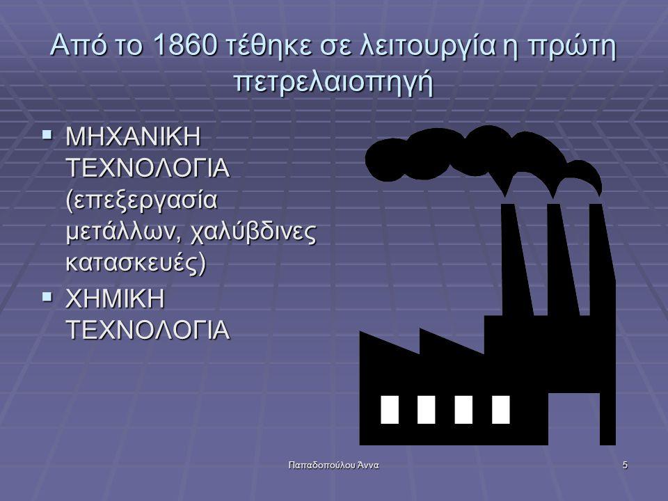 Παπαδοπούλου Άννα4 Στις αρχές του 19 ου αιώνα  Πηγή ενέργειας τον  Πηγή ενέργειας τον ηλεκτρισμό (ηλεκτρομαγνήτης, ηλεκτρική γεννήτρια, ηλεκτρικός κ