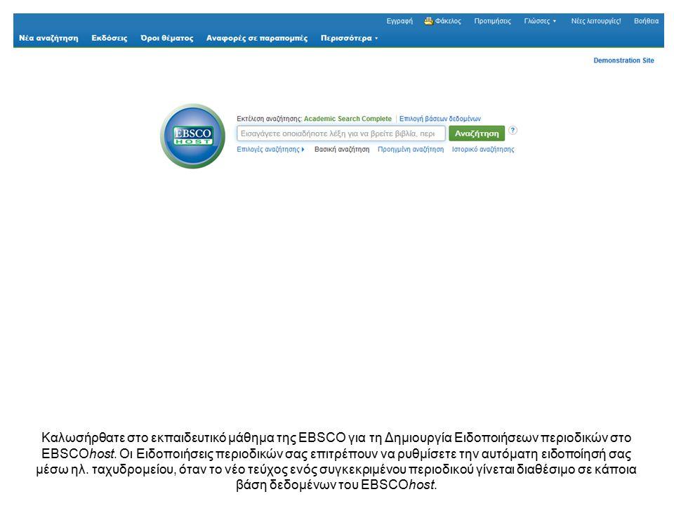 Καλωσήρθατε στο εκπαιδευτικό μάθημα της EBSCO για τη Δημιουργία Ειδοποιήσεων περιοδικών στο EBSCOhost. Οι Ειδοποιήσεις περιοδικών σας επιτρέπουν να ρυ