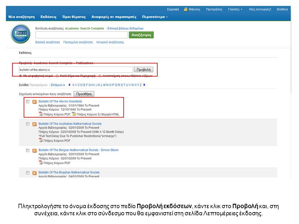 Πληκτρολογήστε το όνομα έκδοσης στο πεδίο Προβολή εκδόσεων, κάντε κλικ στο Προβολή και, στη συνέχεια, κάντε κλικ στο σύνδεσμο που θα εμφανιστεί στη σε