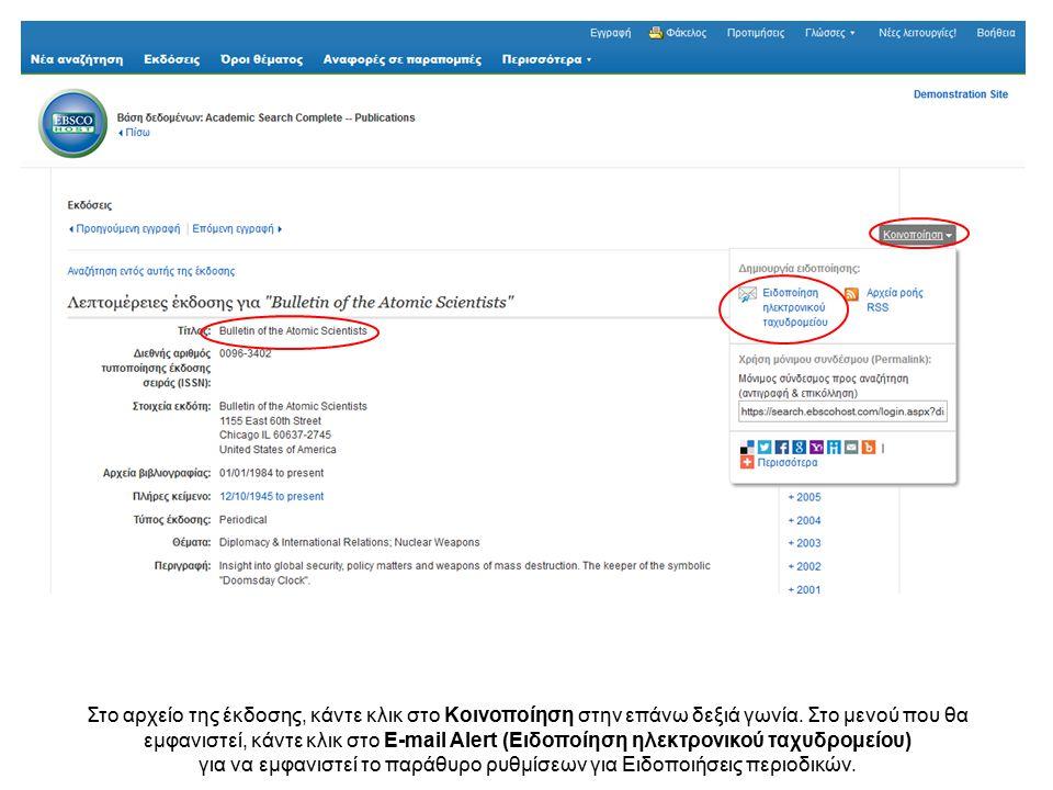Στο αρχείο της έκδοσης, κάντε κλικ στο Κοινοποίηση στην επάνω δεξιά γωνία. Στο μενού που θα εμφανιστεί, κάντε κλικ στο E-mail Alert (Ειδοποίηση ηλεκτρ