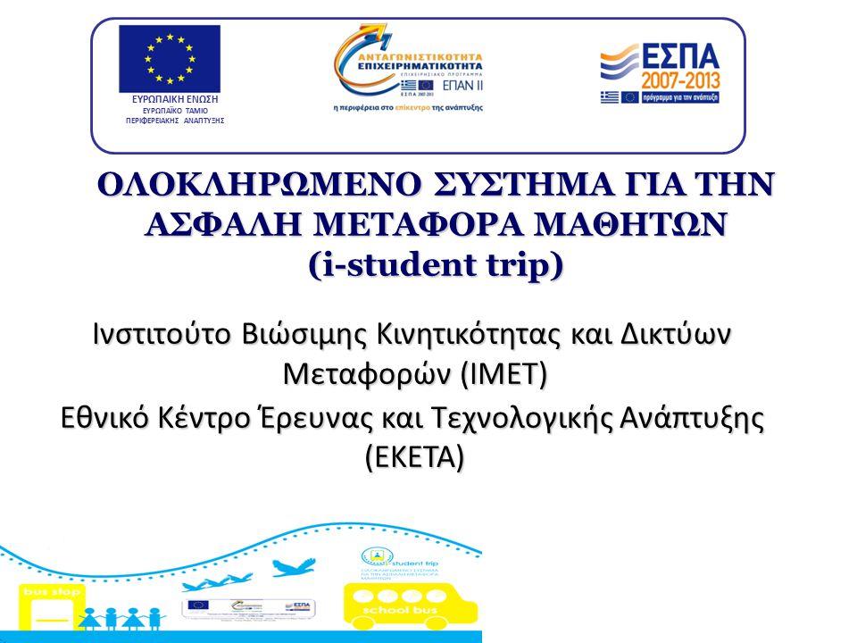 Ινστιτούτο Bιώσιμης Κινητικότητας και Δικτύων Μεταφορών (ΙΜΕΤ) Εθνικό Κέντρο Έρευνας και Τεχνολογικής Ανάπτυξης (ΕΚΕΤΑ) ΟΛΟΚΛΗΡΩΜΕΝΟ ΣΥΣΤΗΜΑ ΓΙΑ ΤΗΝ Α