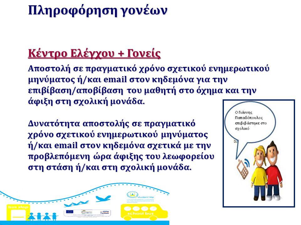 Πληροφόρηση γονέων Κέντρο Ελέγχου + Γονείς Αποστολή σε πραγματικό χρόνο σχετικού ενημερωτικού μηνύματος ή/και email στον κηδεμόνα για την επιβίβαση/απ