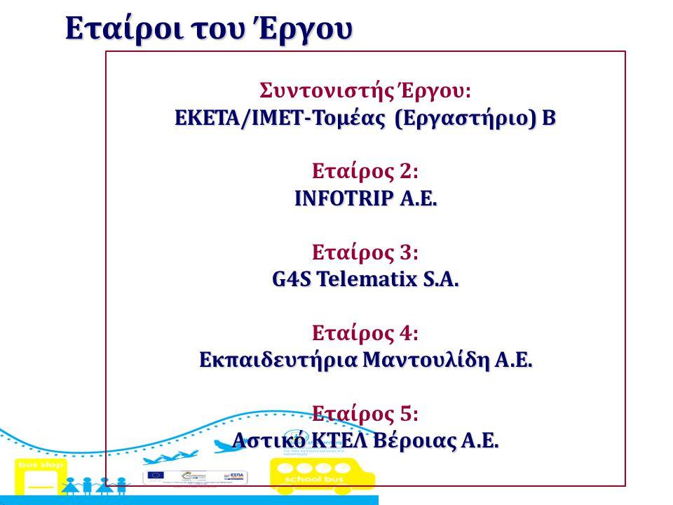 Εταίροι του Έργου Συντονιστής Έργου: ΕΚΕΤΑ/ΙΜΕΤ-Τομέας (Εργαστήριο) Β Εταίρος 2: INFOTRIP A.E. Εταίρος 3: G4S Telematix S.A. Εταίρος 4: Εκπαιδευτήρια