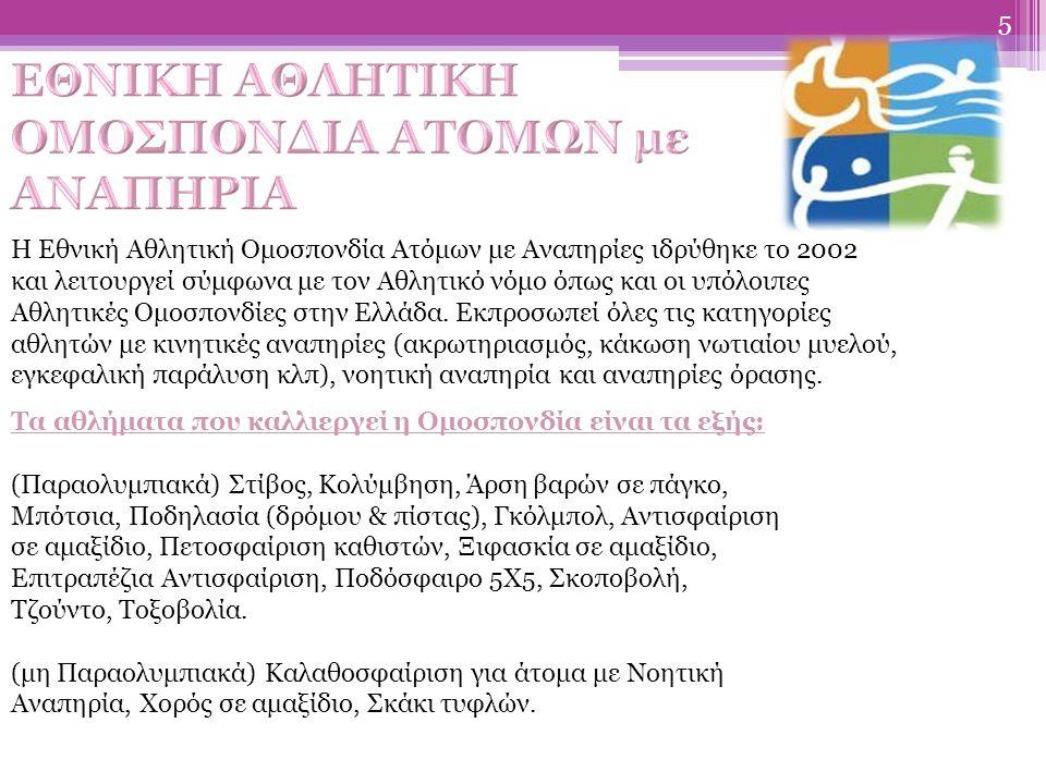 Η Εθνική Αθλητική Ομοσπονδία Ατόμων με Αναπηρίες ιδρύθηκε το 2002 και λειτουργεί σύμφωνα με τον Αθλητικό νόμο όπως και οι υπόλοιπες Αθλητικές Ομοσπονδίες στην Ελλάδα.