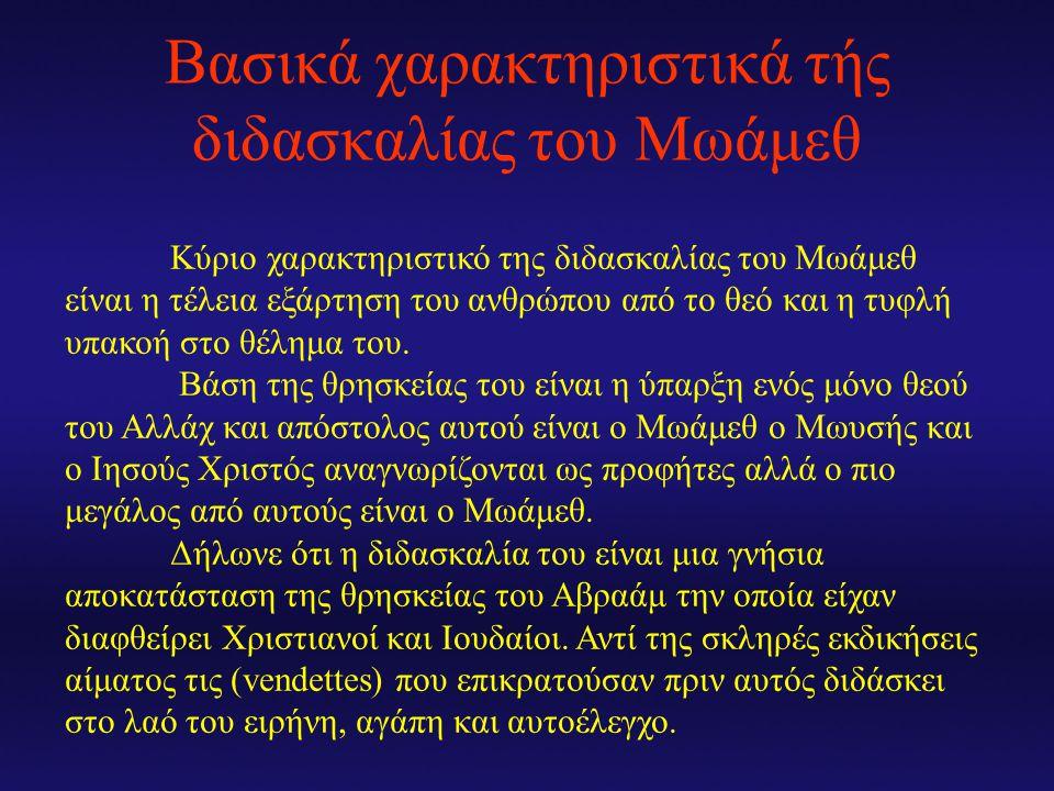 Βασικά χαρακτηριστικά τής διδασκαλίας του Μωάμεθ Κύριο χαρακτηριστικό της διδασκαλίας του Μωάμεθ είναι η τέλεια εξάρτηση του ανθρώπου από το θεό και η τυφλή υπακοή στο θέλημα του.