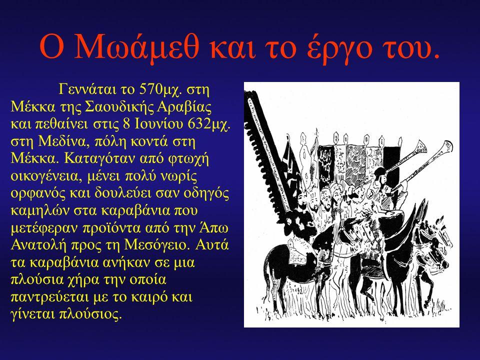 Ο Μωάμεθ και το έργο του.Γεννάται το 570μχ.