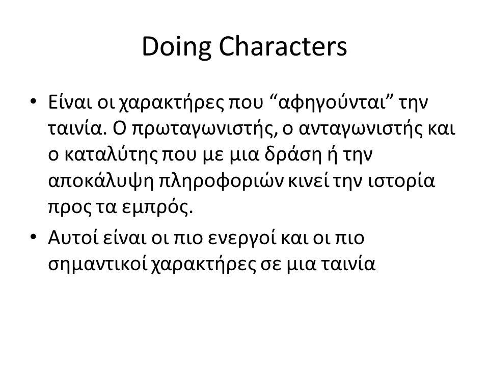 "Doing Characters Είναι οι χαρακτήρες που ""αφηγούνται"" την ταινία. Ο πρωταγωνιστής, ο ανταγωνιστής και ο καταλύτης που με μια δράση ή την αποκάλυψη πλη"