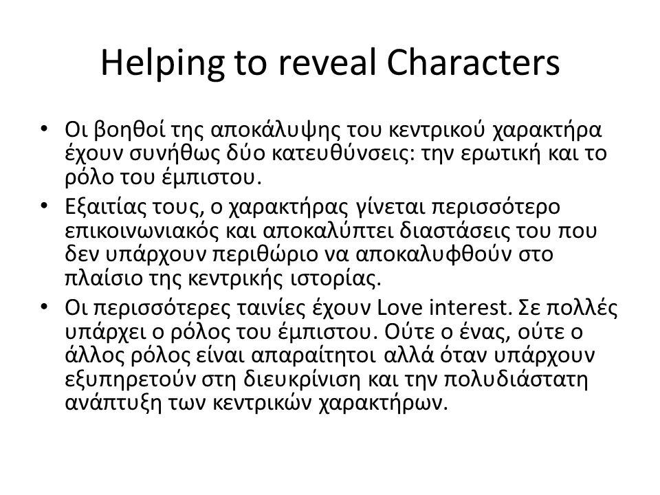 Helping to reveal Characters Οι βοηθοί της αποκάλυψης του κεντρικού χαρακτήρα έχουν συνήθως δύο κατευθύνσεις: την ερωτική και το ρόλο του έμπιστου. Εξ