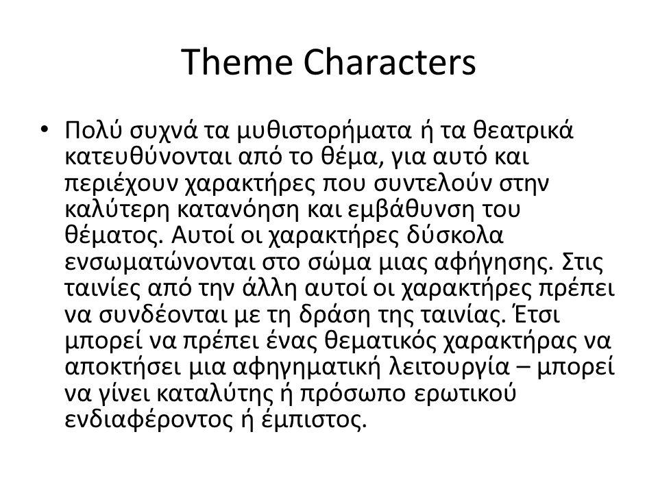 Theme Characters Πολύ συχνά τα μυθιστορήματα ή τα θεατρικά κατευθύνονται από το θέμα, για αυτό και περιέχουν χαρακτήρες που συντελούν στην καλύτερη κα