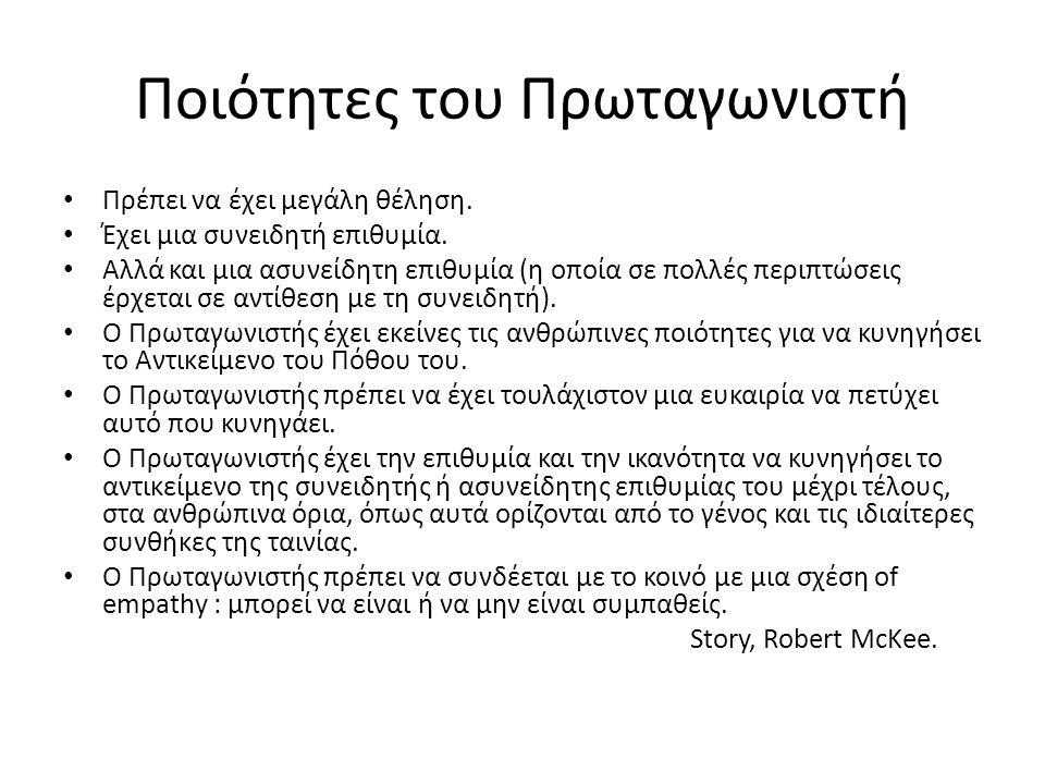 Ποιότητες του Πρωταγωνιστή ΙΙ Για τον Αριστοτέλη η ηθογράφηση πρέπει να ανταποκρίνεται σε τέσσερις προϋποθέσεις: Το χρηστόν- ο χαρακτήρας πρέπει να κινείται από αγαθές προθέσεις.