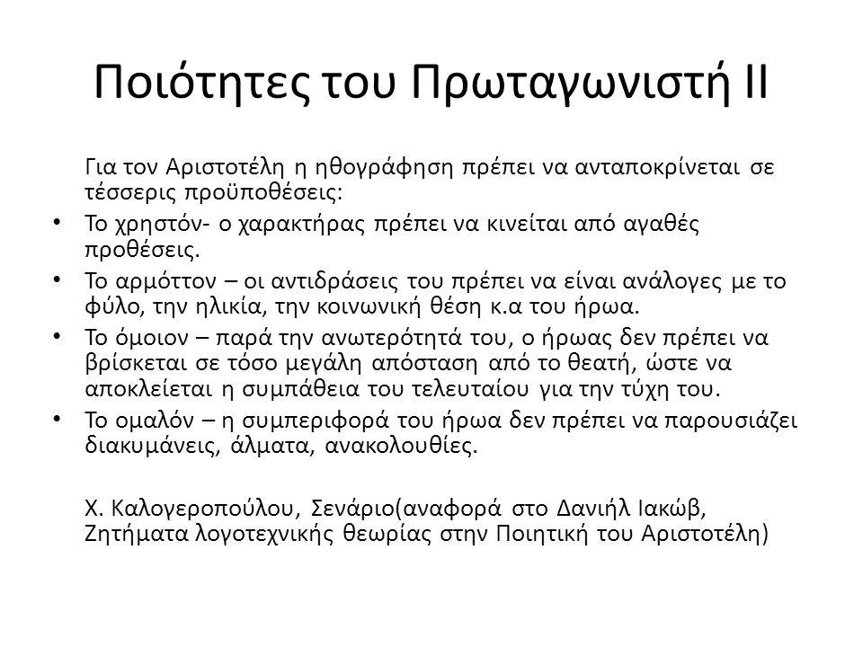 Ποιότητες του Πρωταγωνιστή ΙΙ Για τον Αριστοτέλη η ηθογράφηση πρέπει να ανταποκρίνεται σε τέσσερις προϋποθέσεις: Το χρηστόν- ο χαρακτήρας πρέπει να κι