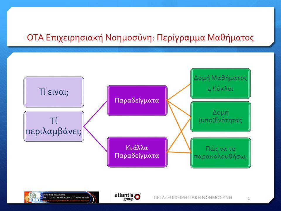 ΟΤΑ Επιχειρησιακή Νοημοσύνη: Περίγραμμα Μαθήματος ΠΕΤΑ: ΕΠΙΧΕΙΡΗΣΙΑΚΗ ΝΟΗΜΟΣΥΝΗ 2 Τί ειναι; Τί περιλαμβάνει; Παραδείγματα Δομή Μαθήματος 4 Κύκλοι Δομή (υπο)Ενότητας Κι άλλα Παραδείγματα Πώς να το παρακολουθήσω;