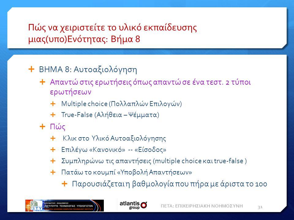 Πώς να χειριστείτε το υλικό εκπαίδευσης μιας(υπο)Ενότητας: Βήμα 8  BHMA 8: Αυτοαξιολόγηση  Απαντώ στις ερωτήσεις όπως απαντώ σε ένα τεστ.