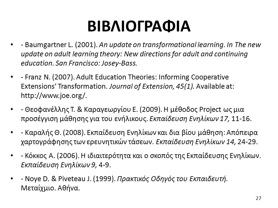 ΒΙΒΛΙΟΓΡΑΦΙΑ - Baumgartner L.(2001). An update on transformational learning.