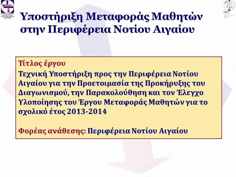Υποστήριξη Μεταφοράς Μαθητών στην Περιφέρεια Νοτίου Αιγαίου Τίτλος έργου Τεχνική Υποστήριξη προς την Περιφέρεια Νοτίου Αιγαίου για την Προετοιμασία της Προκήρυξης του Διαγωνισμού, την Παρακολούθηση και τον Έλεγχο Υλοποίησης του Έργου Μεταφοράς Μαθητών για το σχολικό έτος 2013-2014 Φορέας ανάθεσης: Περιφέρεια Νοτίου Αιγαίου