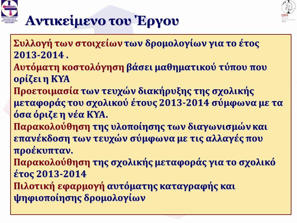 Αντικείμενο του Έργου Συλλογή των στοιχείων των δρομολογίων για το έτος 2013-2014.