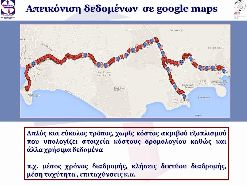 Απεικόνιση δεδομένων σε google maps Απλός και εύκολος τρόπος, χωρίς κόστος ακριβού εξοπλισμού που υπολογίζει στοιχεία κόστους δρομολογίου καθώς και άλλα χρήσιμα δεδομένα π.χ.