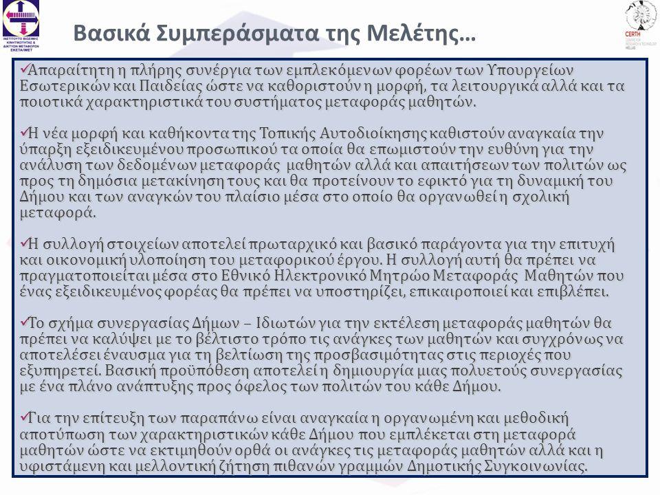 Προτεινόμενο σύστημα ορθολογικής οργάνωσης…