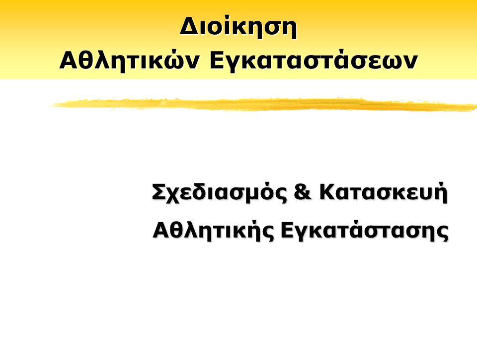 Διοίκηση Αθλητικών Εγκαταστάσεων Σχεδιασμός & Κατασκευή Αθλητικής Εγκατάστασης Διοίκηση Αθλητικών Εγκαταστάσεων