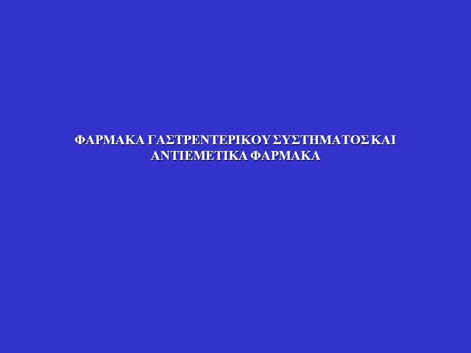 ΦΑΡΜΑΚΑ ΓΑΣΤΡΕΝΤΕΡΙΚΟΥ ΣΥΣΤΗΜΑΤΟΣ ΚΑΙ ΑΝΤΙΕΜΕΤΙΚΑ ΦΑΡΜΑΚΑ