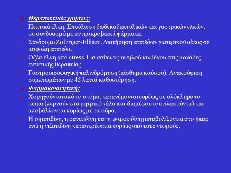  Θεραπευτικές χρήσεις: Πεπτικά έλκη. Επούλωση δωδεκαδακτυλικών και γαστρικών ελκών, σε συνδυασμό με αντιμικροβιακά φάρμακα. Σύνδρομο Zollinger-Elliso