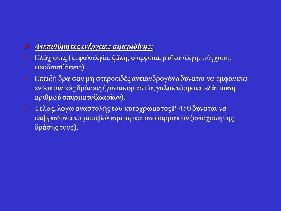 Βουτυροφαινόνες (αλοπεριδόλη, δροπεριδόλη, δομπεριδόνη): Αναστέλλουν τους ντοπαμινικούς υποδοχείς.