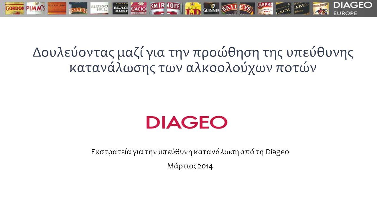 Δουλεύοντας μαζί για την προώθηση της υπεύθυνης κατανάλωσης των αλκοολούχων ποτών Εκστρατεία για την υπεύθυνη κατανάλωση από τη Diageo Μάρτιος 2014