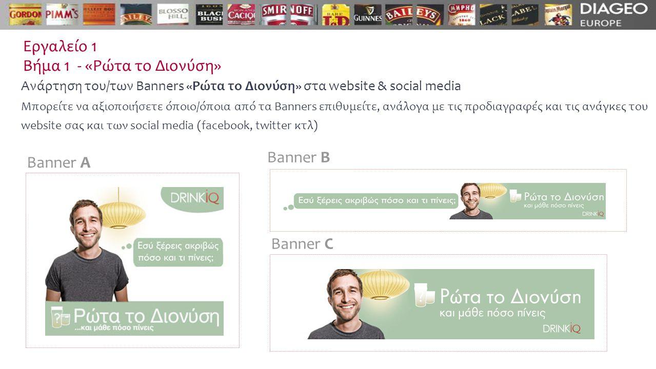 Εργαλείο 1 Βήμα 1 - «Ρώτα το Διονύση» Ανάρτηση του/των Banners «Ρώτα το Διονύση» στα website & social media Μπορείτε να αξιοποιήσετε όποιο/όποια από τα Banners επιθυμείτε, ανάλογα με τις προδιαγραφές και τις ανάγκες του website σας και των social media (facebook, twitter κτλ) Banner A Banner C Banner B