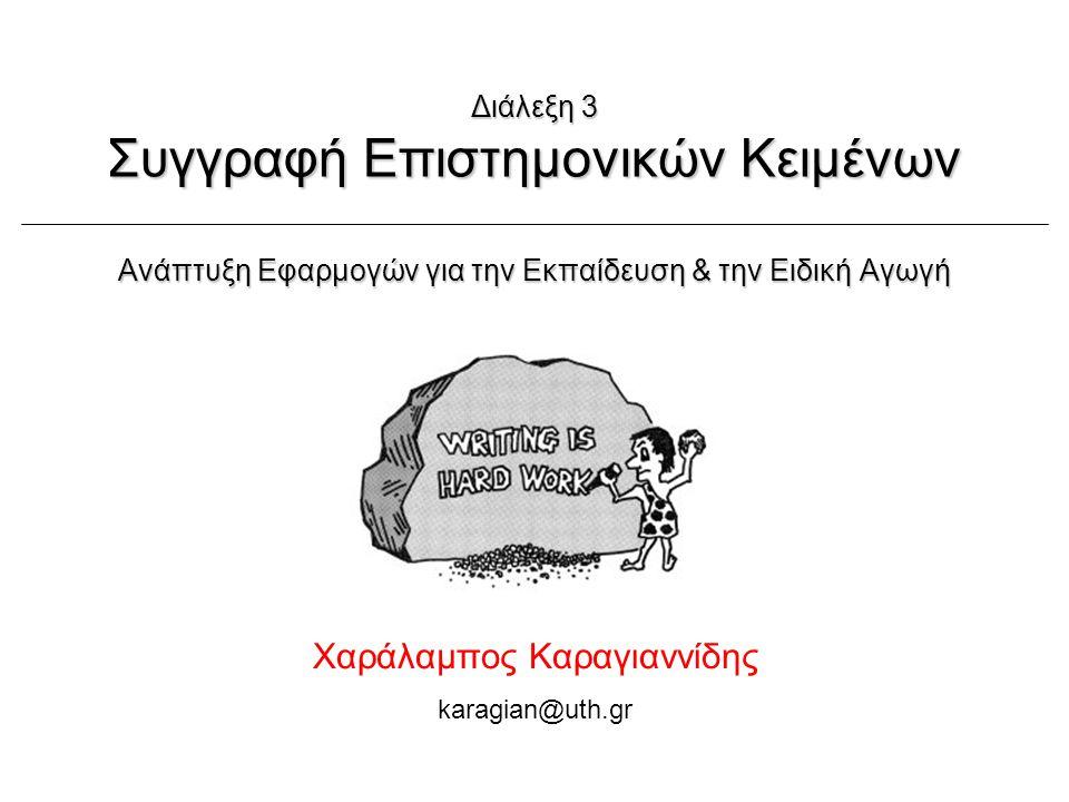 Χ. Καραγιαννίδης, ΠΘ-ΠΤΕΑΑνάπτυξη Εφαρμογών για την ΕΕΑ Διάλεξη 3: Συγγραφή Κειμένων1/1126/2/2015 Διάλεξη 3 Συγγραφή Επιστημονικών Κειμένων Ανάπτυξη Ε
