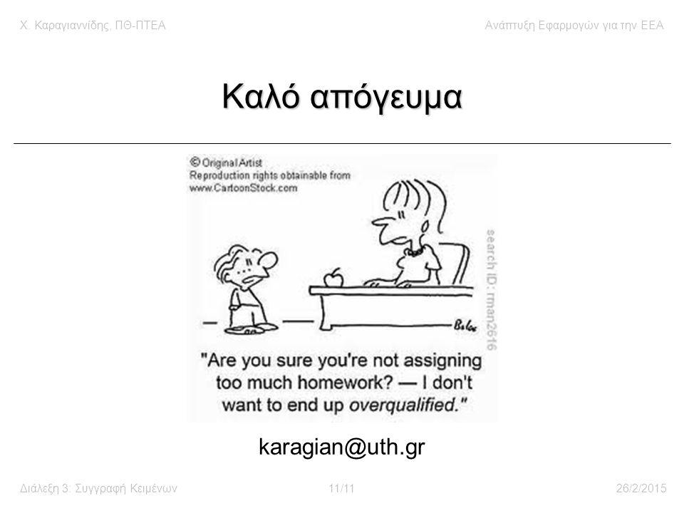 Χ. Καραγιαννίδης, ΠΘ-ΠΤΕΑΑνάπτυξη Εφαρμογών για την ΕΕΑ Διάλεξη 3: Συγγραφή Κειμένων11/1126/2/2015 Καλό απόγευμα karagian@uth.gr